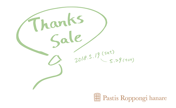 ハナレ Thanks Sale